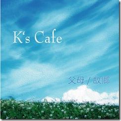 Kscafe.jpg_thumb